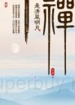禪是清風明月:千年禪宗教你自在豁達的人生智慧