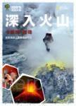 深入火山:探索地球上最暴烈的地方