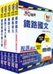 105年鐵路特考佐級(養路工程)套書(贈題庫網帳號、雲端課程)