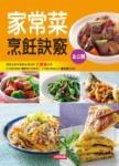 家常菜烹飪訣竅全公開:80道超人氣家常菜大收錄!簡單易學,完美上菜不NG!