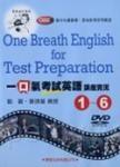 一口氣考試英語講座實況(1)~(6)DVD