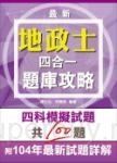 【105年全新適用版】地政士四合一題庫攻略