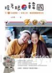 矇著眼遊韓國:11大私密景點、在地小吃.慢遊韓國輕鬆自在