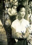 霞哥傳奇:跨洋電影與女性先鋒