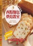 西點麵包烘焙教室:乙丙級烘焙食品技術士考照專書(十一版)