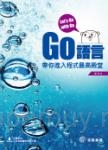 Let's Go with Go:Go語言帶你進入程式最高殿堂