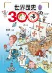 世界歷史300故事 2