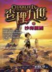 查理九世21:沙海謎國