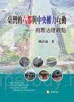 臺灣的六都與中央權力互動:府際治理觀點