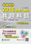 高普特考2016試題大補帖【共同科目】國文、法學知識、英文(104年試題)