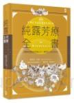 純露芳療全書:涵養植物靈魂的能量之水,療癒身心的生命之泉