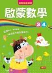 幼兒動腦練習:啟蒙數學3?4歲
