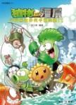 植物大戰殭屍:宇宙無敵好笑多格漫畫11