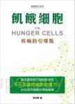 飢餓細胞:疾病的引爆點