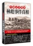 外國記者探密林彪事件真相