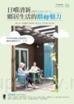 日嚐清新:鄉居生活的翻轉魅力