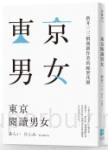 東京閱讀男女:新井一二三解開創作者的祕密花園