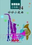 悠然弦樂合奏曲24:妙妙小夜曲