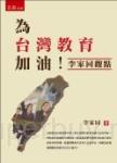 為台灣教育加油:李家同觀點
