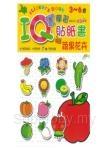 IQ學習貼紙書蔬果花卉