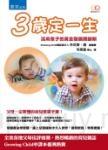 3歲定一生:活用孩子的黃金發展關鍵期(2版)