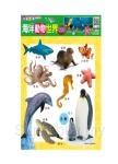 海洋動物世界30片