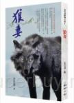狼妻:沈石溪暢銷動物小說