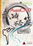 AutoCAD武功祕笈(附綠色範例檔)