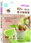 風靡日本的82杯零失敗低卡杯料理:低熱量、美味營養分析,既健康又省時,讓你一杯就愛上!