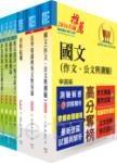 地方三等、高考三級(資訊處理)套書(不含系統專案管理與資通安全)(贈題庫網帳號、雲端課程)
