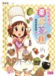 【夢想甜點屋】2祝福滿滿的栗子蒸糕