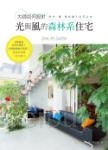 大師如何設計 光與風的森林系住宅:跟綠色植物一起生活,在家也能吸收芬多精!