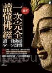 圖解:一次完全讀懂佛經