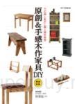 11位超人氣木工職人親自教學 原創&手感木作家具DIY(暢銷新版)