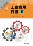 給大專生的 工商實用日語Ⅱ(書+1MP3)