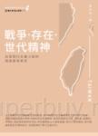 戰爭‧存在‧世代精神:台灣現代主義小說的境遇書寫研究