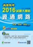 高普特考2016試題大補帖【資通網路】(101~104年試題)