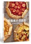 新食感手捏派塔:創新做法&新穎味覺