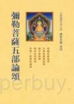 彌勒菩薩五部論頌 (第二版)