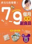 多元化的營養!:7~9個月寶寶副食品