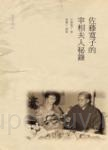 佐藤寬子的宰相夫人秘錄