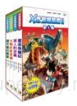 X恐龍探險隊Ⅱ第1輯套書