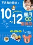 不挑食的美味!:10~12個月寶寶副食品