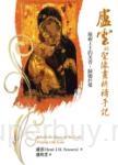 盧雲的聖像畫祈禱手記
