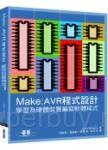 Make:AVR程式設計