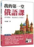 我的第一堂俄語課(隨書附贈俄籍名師親錄標準俄語發音+朗讀MP3)
