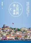 土耳其是一種癮:順著讀是土耳其版的《山居歲月》,倒著讀是比《寂寞星球》更深入的秘境攻略,土耳其達人迷戀土耳其二十年的經驗一次出清
