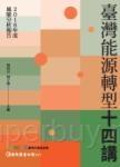 【2016年度風險分析報告】臺灣能源轉型十四講