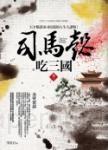 司馬懿吃三國 卷三:赤壁密謀