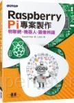 Raspberry Pi專案製作:物聯網、機器人、圖像辨識